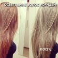 Як освітлити волосся без паходу в салон і допомоги подруги?